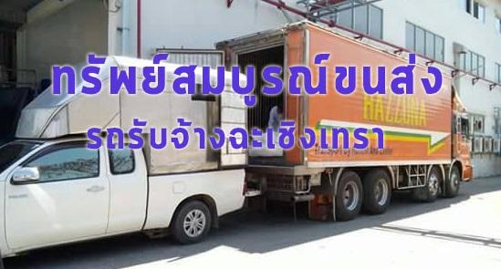 ทรัพย์สมบูรณ์ขนส่ง ทีมงานรถรับจ้างในเขตจังหวัดฉะเชิงเทร […]