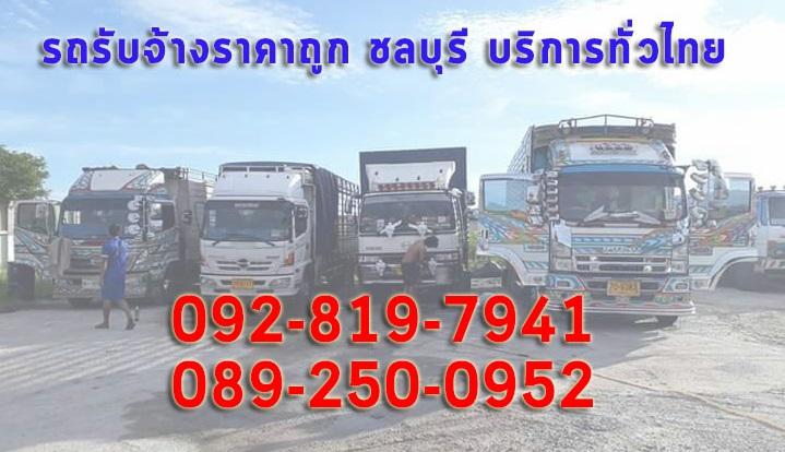 รถรับจ้างชลบุรี ราคาถูก บริการทั่วไทย 092-8197941 บริกา […]