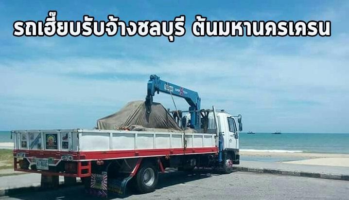 รถเฮี๊ยบรับจ้างชลบุรี ให้เช่า-รับจ้าง ราคาถูกที่สุด บริ […]